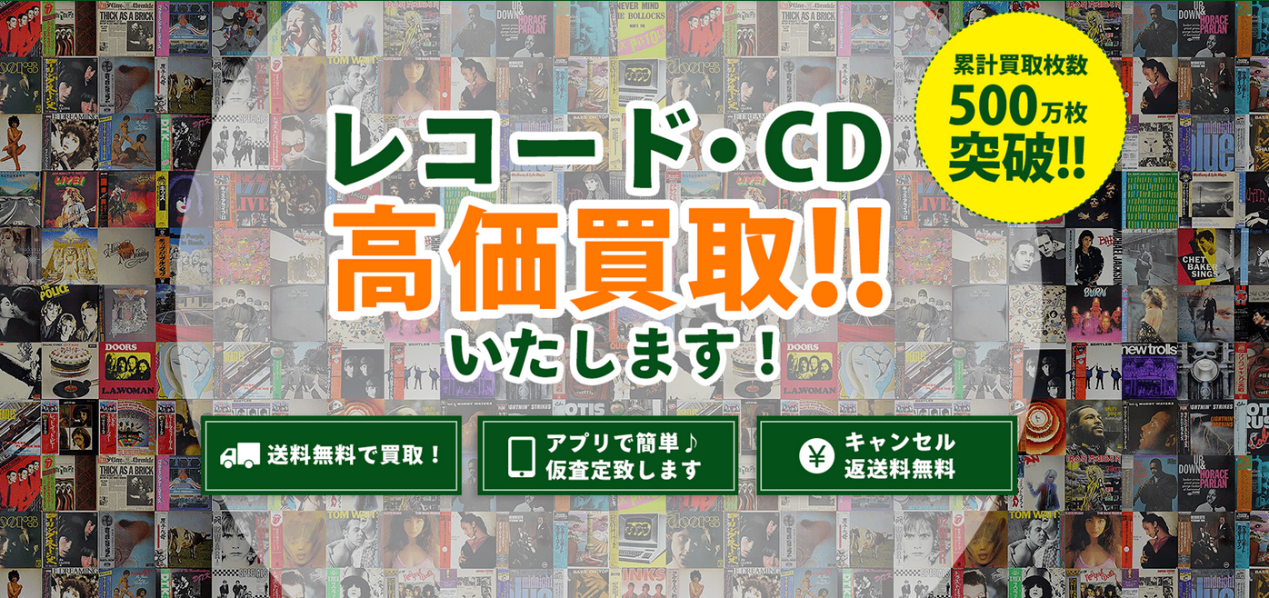 引っ越し・お宝レコード・CD買取
