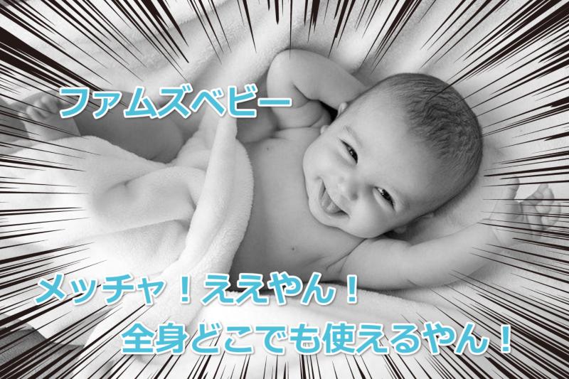 赤ちゃん肌トラブルで困ったママさんが大絶賛!